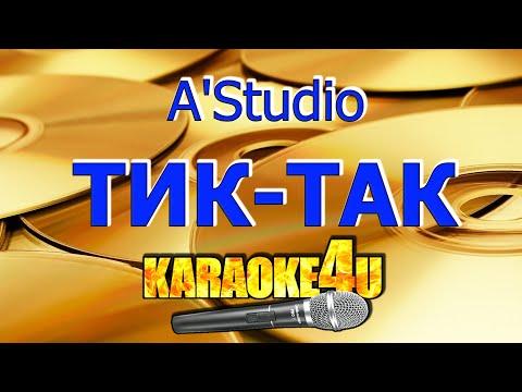 A'Studio | Тик-так | Караоке (Кавер минус)