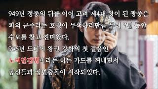 보보경심 려의 광종 4대 업적 1분만에 기억하기