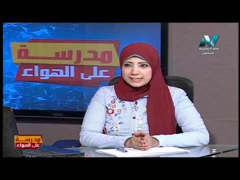 talb online طالب اون لاين دراسات اجتماعية الصف السادس الابتدائي 2020 ترم أول - الحلقة 4 - سكان البيئة الزراعية دروس قناة مصر التعليمية ( مدرسة على الهواء )
