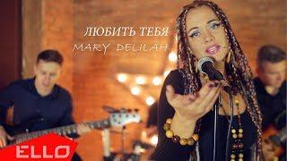 Mary Delilah - Любить тебя