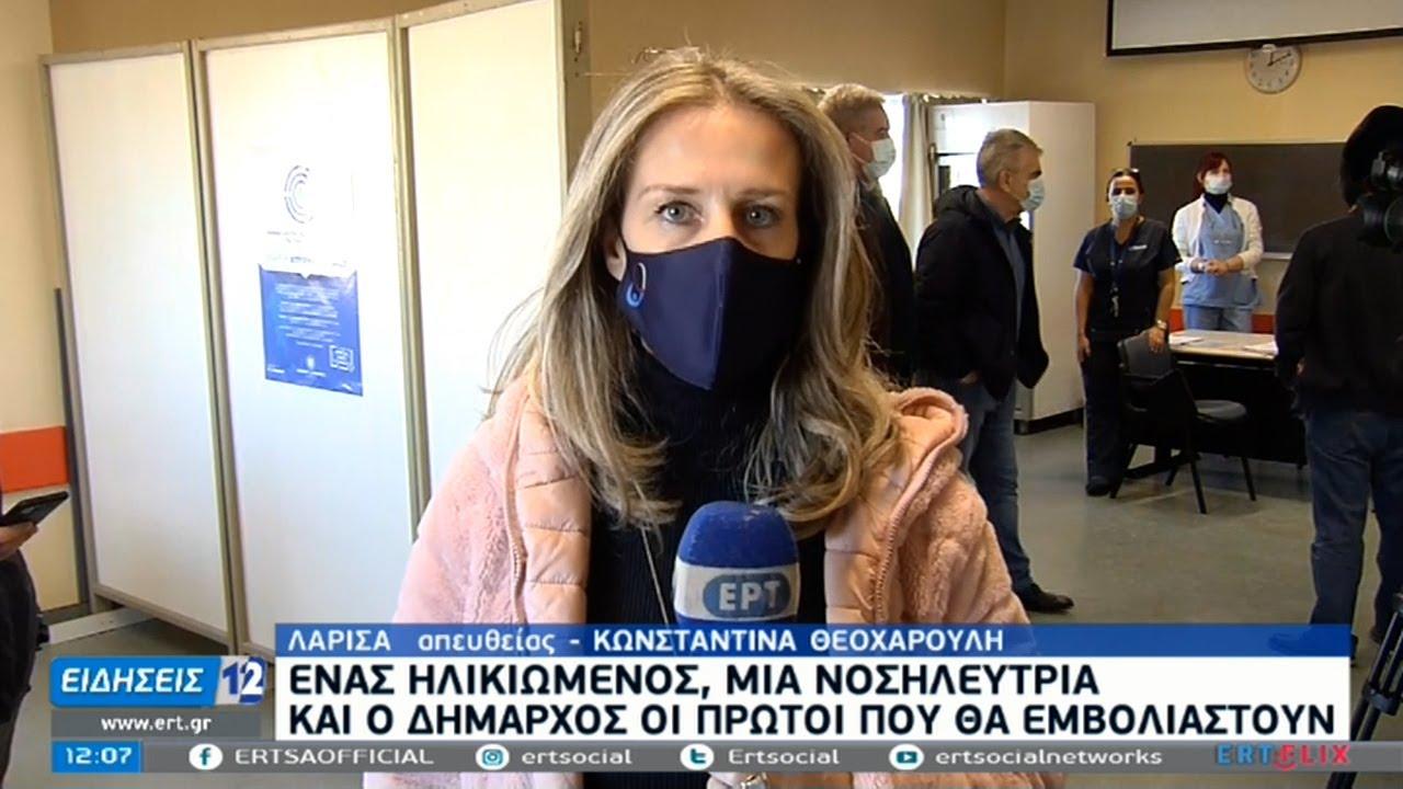 Έφτασαν τα πρώτα εμβόλια στη Λάρισα | 28/12/2020 | ΕΡΤ