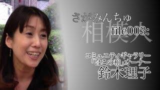 さがみんちゅfile003:鈴木理子コミュニティギャラリー「はこの和」オーナー