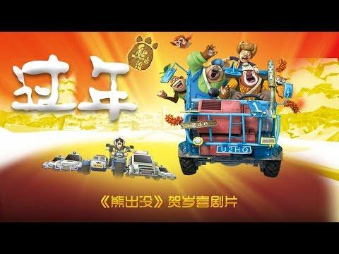 熊出没之过年  Boonie Bears: Homeward Journey  FULL FILM   Animated Film