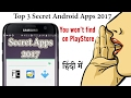 Top 3 Secret Apps For Android 2017 | Not On The Playstore