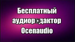 Лучший бесплатный аудиоредактор Ocenaudio на русском языке, не требует установки, для обработки звука, удаления шума, и других эффектов.  Скачать аудиоредактор Ocenaudio: https://progipk.blogspot.com/2020/06/ocenaudio.html  Видео