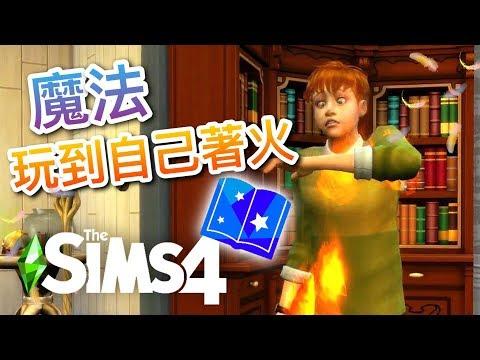SIMS 4 模擬市民4: 魔法世界 玩火玩到自焚