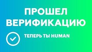 КАК ПРОЙТИ ВЕРИФИКАЦИЮ В NIMSES / СТАТУС HUMAN