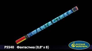 """Римская свеча """"Фантастика"""" Р5540 (0,8"""" х 8) от компании Интернет-магазин SalutMARI - видео"""
