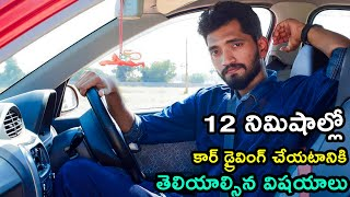 Learn Car Driving In 12 Minutes In Telugu | Easy Way To Learn Car Driving |  Naveen Mullangi