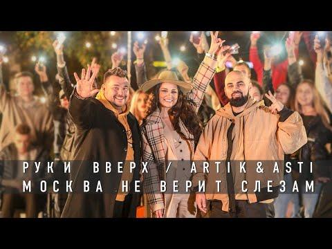 """Руки Вверх / Artik & Asti """"Москва не верит слезам"""". Премьера клипа!"""