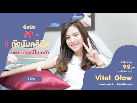 gangnamclinic thailand