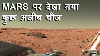 MARS से मिला ऐसा तस्वीर जिसके बारे में NASA को भी नहीं पता II strange mars pictures
