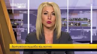 Випуск новин на ПравдаТУТ Львів 21.08.2017