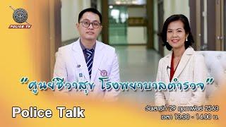 รายการ POLICE TALK : ศูนย์ชีวาสุข โรงพยาบาลตำรวจ