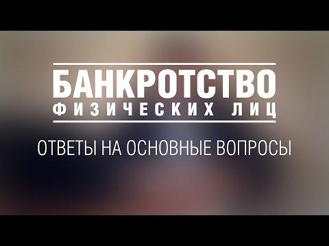 Центр права // Банкротство физических лиц // Невинномысск