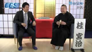 第12回 落語家 桂宮治氏 後編 みんなで守れ、日本の文化!プロも試行錯誤で心をつかむセンスを磨く、しゃべりの間【CGS 神谷宗幣が訊く!】