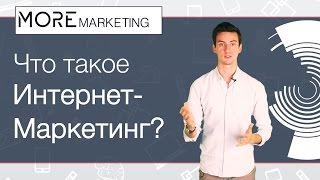 Что такое интернет-маркетинг. Инструменты и каналы