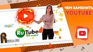 Популярные видеохостинги: ТОП-5  ✔️ Альтернатива YouTube ✔️