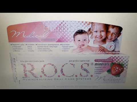 Очень нужен гель R.O.C.S.для укрепления зубов!!!!!!!!!