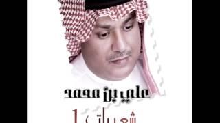 اغاني حصرية Ali Bin Mohammed...Ya Doctor | علي بن محمد...يا دكتور تحميل MP3