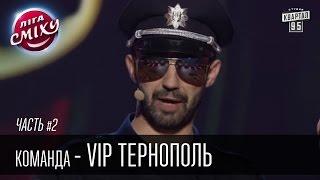Команда - VIP Тернополь | Лига Смеха 2016, 2й фестиваль, Одесса - часть вторая