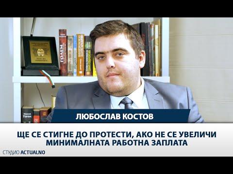Любослав Костов от КНСБ: Ще се стигне до протести, ако не се увеличи минималната работна заплата
