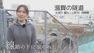 【滋賀の隧道】蝉丸(上関寺)跨線橋