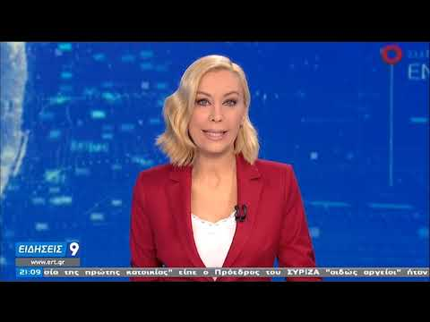 Κορονοϊός | Τα κρούσματα – Οι κόκκινες – Τα νέα μέτρα | 22/10/2020 | ΕΡΤ