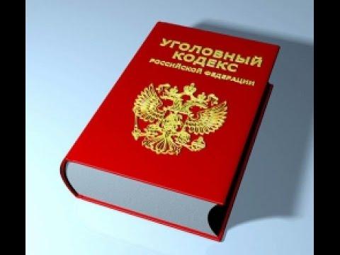 УК РФ, статья 32, Соучастие в преступлении, ФЗ 63, Уголовный Кодекс