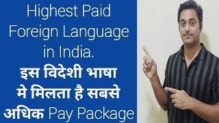 Highest Paid Foreign Language In India. | Career | Jobs