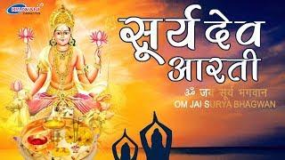 सूर्य देव की आरती : ॐ जय सूर्य भगवान