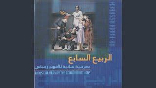 تحميل اغاني Shoubbak Habibi MP3