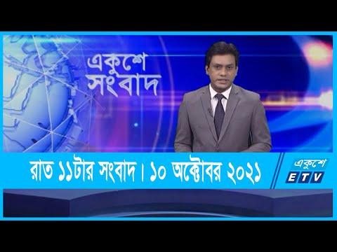 11 PM News || রাত ১১টার সংবাদ || 10 October 2021 || ETV News