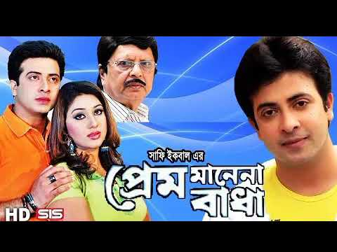 Tumi Hoyecho Eka Ami Hoyecho Eka | S.I.Tutul | Bangla Movie Song | Prem Mane Na Badha |