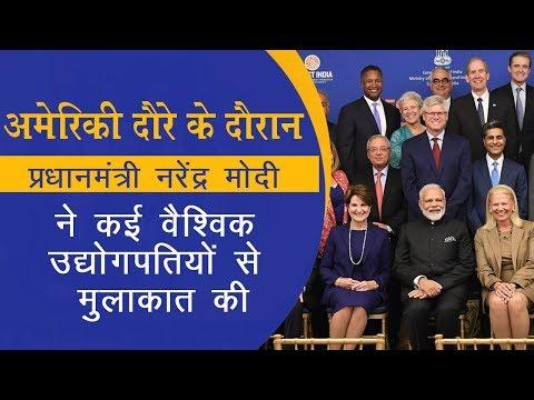 प्रधानमंत्री नरेंद्र मोदी के अमेरिकी दौरे की झलकियां