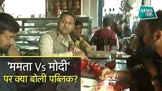 कोलकाता की जनता से रसगुल्ले पर चर्चा EXCLUSIVE ग्राउंड रिपोर्ट| News Tak