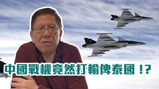 美國驅逐中國外交人員 中國戰機竟然打輸俾泰國!?〈蕭若元:理論蕭析〉2019-12-18
