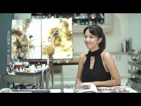 臺中市第24屆大墩美展 水彩類第一名得獎感言 劉佳琪女士