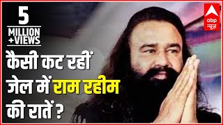 Here is how Dera chief Ram Rahim spent the first night in jail