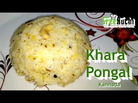 Khara Pongal Kannada Recipe | How to make easy Khara Pongal in Kannada | Sree Ruchi