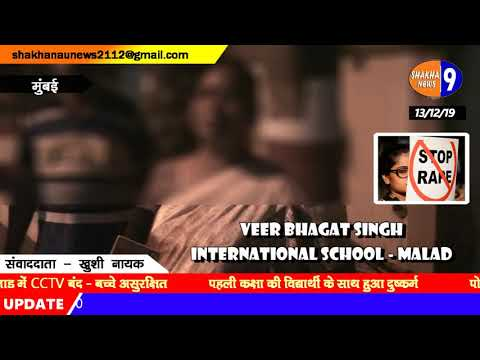 SHAKHA9 NEWS:VEER BHAGAT SINGH INTERNATIONAL SCHOOL RAPE CASE 13/12/2019