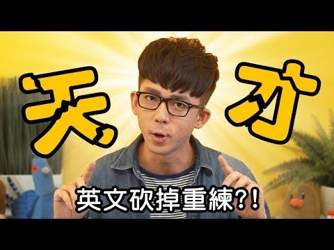 阿滴英文|如何成為語言天才!? 快速了解培養英文語感的方法! feat. 志祺七七
