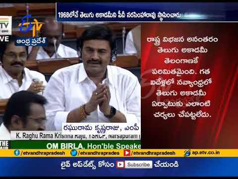Should Divide Telugu Academy | MP Raghu Ramakrishna Raju Demands | at Winter Sessions