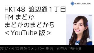 20170810放送分Fまど熊沢世莉奈&下野由貴