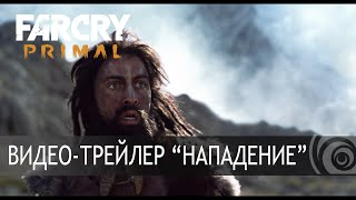 Far Cry Primal - Нападение