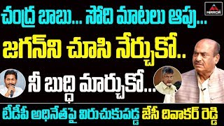 JC Diwakar Reddy Satires on Chandrababu Naidu | YS Jagan | TDP | YSRCP | AP Politics | Mirror TV