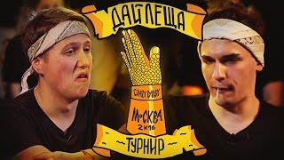 ДАЙ ЛЕЩА 3 сезон: РУСЛАН CMH VS ЮЛИК (отборочный баттл)