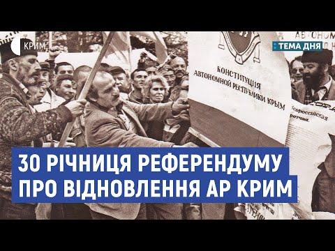 30 річниця Референдуму про відновлення Кримської автономії | Ескендер Барієв | Тема дня