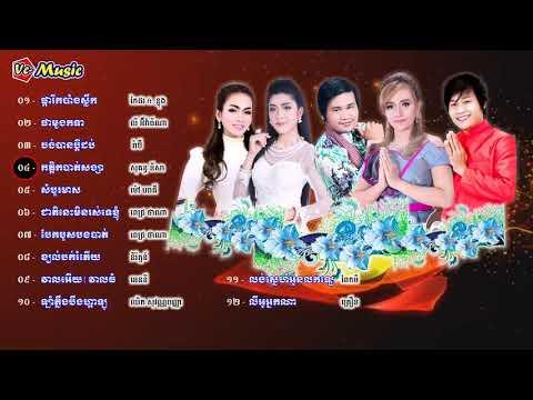 ផ្ការីកបាំងស្លឹក   Phka Rik Bang Sleok   ចង់បានប្ដីដប់   Chong Ban Pdey 10   កត្តិកបាត់សង្សា   Yo
