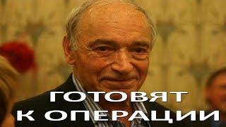 Валентина Гафта готовят к операции (15.12.2017)